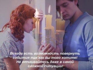 Вернуть любимого человека - #мужа, жену, любимого(-ую)